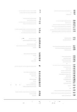 Manuel de grammaire française, p. 176, 2008. Edition 14 x 20 cm, p. 178.